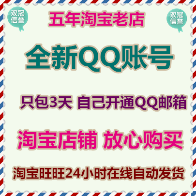 <strong><font color='#FF6633'>QQ小号 QQ账号批发 只包3天</font></strong>