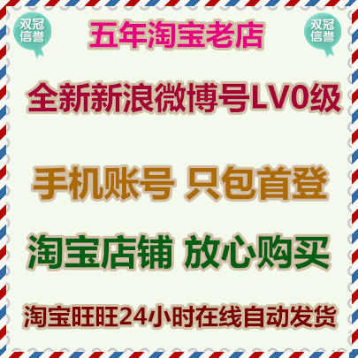 <strong><font color='#339900'>全新新浪微博号批发 LV0级</font></strong>