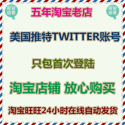 <strong><font color='#FF6633'>美国TWITTER 推特账号批发</font></strong>