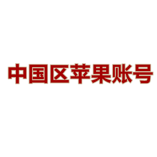 <strong><font color='#FFCC33'>中国区苹果ICLOUD账号</font></strong>