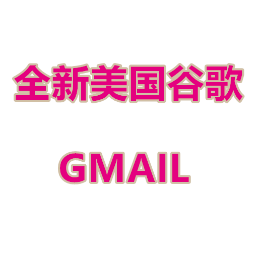 <strong><font color='#33CC00'>GMAIL(谷歌)邮箱批发出售</font></strong>
