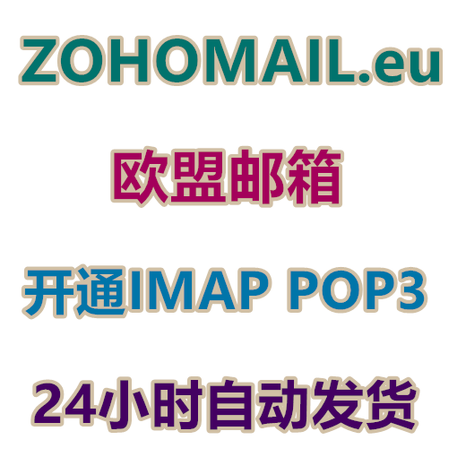 <strong><font color='#0033CC'>ZOHOMAIL.EU欧盟邮箱</font></strong>